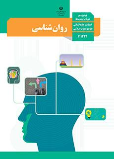 کتاب روان شناسی آموزش روان شناسی