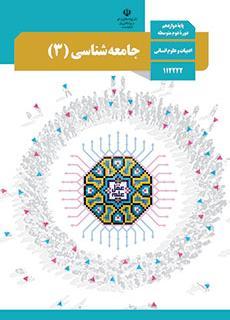 کتاب جامعه شناسی (3)چالش های تدریس جامعه شناسی