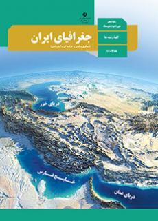 کتاب جغرافیای یازدهم انسانی چالش های تدریس جغرافیا-تدریس کاربردی درس جغرافیا
