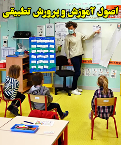 اصول آموزش و پرورش تطبیقی