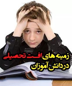 زمینه های افت تحصیلی دانش آموزان