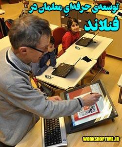 توسعه حرفه ای معلمان در کشور فنلاند