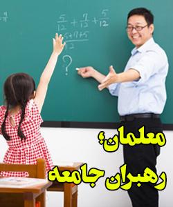 معلمان، رهبری جامعه را به عهده دارند