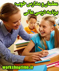 معلمان و مدارس عالی، برنامه درسی عالی