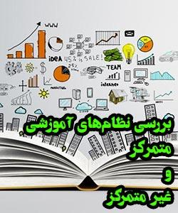 خصوصیات نظام آموزشی متمرکز و غیر متمرکز