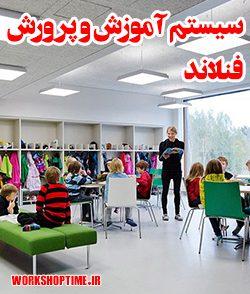 سیستم آموزش و پرورش فنلاند