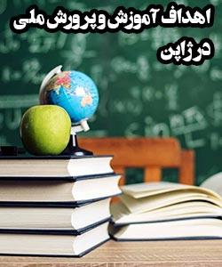 اهداف آموزش و پرورش ملی در ژاپن