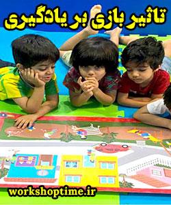 تاثیر بازی بر یادگیری