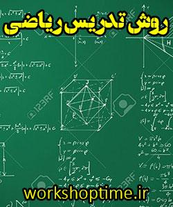 روش تدریس ریاضی