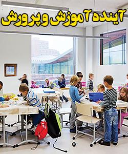 اینده آموزش و پرورش فنلاند