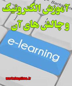آموزش الکترونیک و چالش های آن