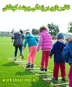 تاثیر بازی بر زندگی و رشد کودکان