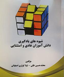 شیوه های یادگیری دانش آموزان عادی و استثنایی، محمدحسن ظلی